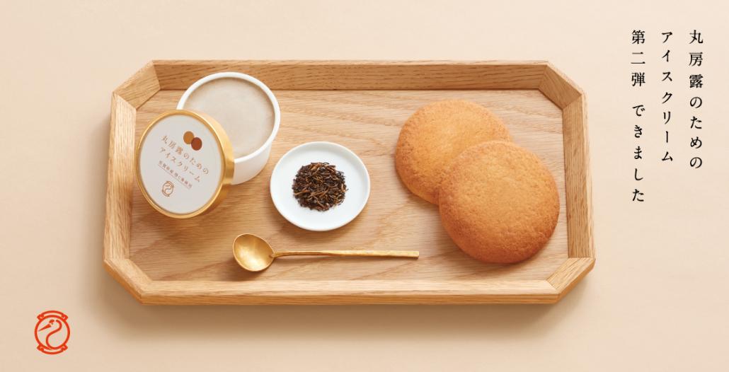 丸房露のためのアイスクリーム  佐賀県産 焙じ茶 使用